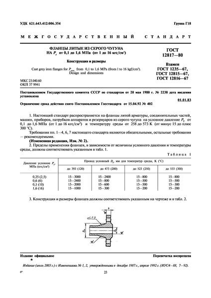 ГОСТ 12817-80 Фланцы литые из серого чугуна на Ру от 0,1 до 1,6 МПа (от 1 до 16 кгс/см2). Конструкция и размеры