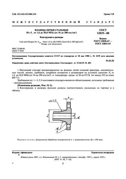 ГОСТ 12819-80 Фланцы литые стальные на Ру от 1,6 до 20,0 МПа (от 16 до 200 кгс/см2). Конструкция и размеры
