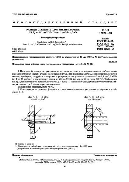 ГОСТ 12820-80 Фланцы стальные плоские приварные на Ру от 0,1 до 2,5 МПа (от 1 до 25 кгс/см2). Конструкция и размеры