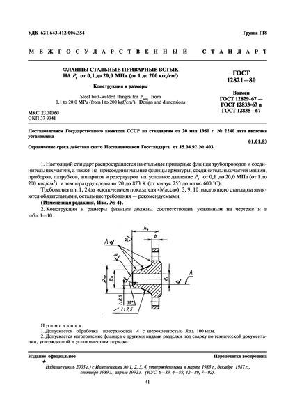 ГОСТ 12821-80 Фланцы стальные приварные встык на Ру от 0,1 до 20,0 МПа (от 1 до 200 кгс/см2). Конструкция и размеры