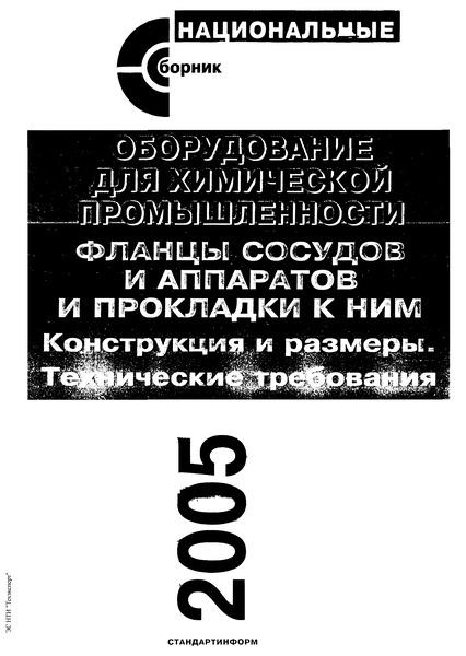 ГОСТ 28759.1-90 Фланцы сосудов и аппаратов. Типы и параметры