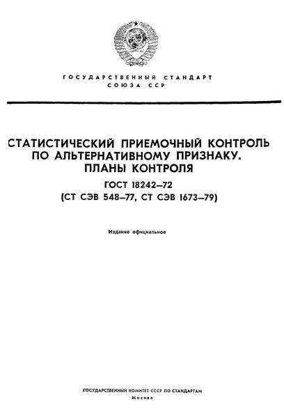ГОСТ 18242-72 Статистический приемочный контроль по альтернативному признаку. Планы контроля