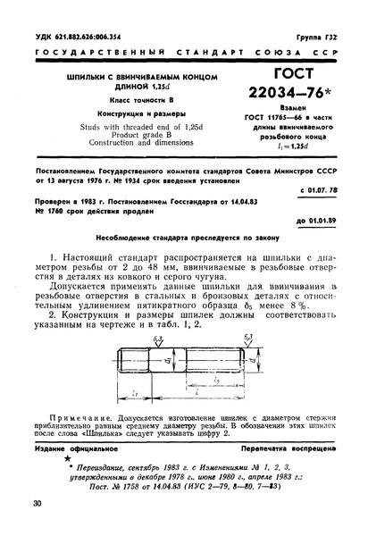 ГОСТ 22034-76 Шпильки с ввинчиваемым концом длиной 1,25d. Класс точности В. Конструкция и размеры