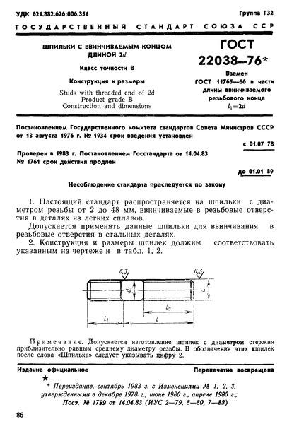 ГОСТ 22038-76 Шпильки с ввинчиваемым концом длиной 2d. Класс точности В. Конструкция и размеры