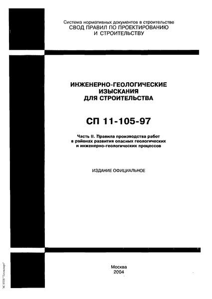 СП 11-105-97 Инженерно-геологические изыскания для строительства. Часть II. Правила производства работ в районах развития опасных геологических и инженерно-геологических процессов