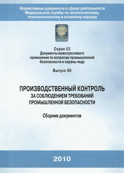 Постановление 263 Об организации и осуществлении производственного контроля за соблюдением требований промышленной безопасности на опасном производственном объекте