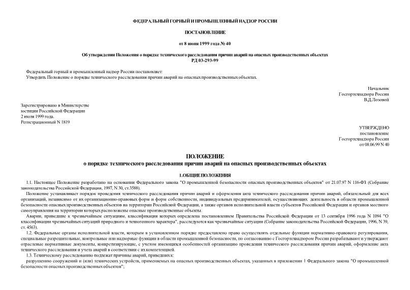 РД 03-293-99 Положение о порядке технического расследования причин аварий на опасных производственных объектах