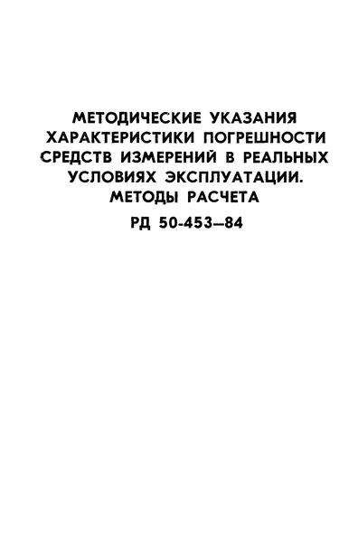 РД 50-453-84 Методические указания. Характеристики погрешности средств измерений в реальных условиях эксплуатации. Методы расчета