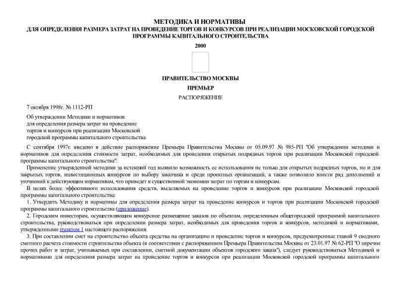 Методика и нормативы для определения размера затрат на проведение торгов и конкурсов при реализации Московской городской программы капитального строительства