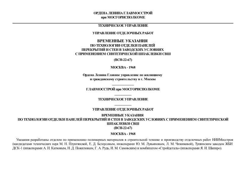 ВСН 22-67 Временные указания по технологии отделки панелей перекрытий и стен в заводских условиях с применением синтетической шпаклевки СВШ