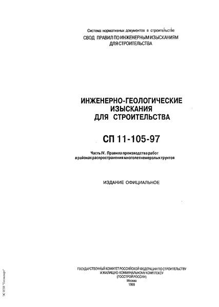 СП 11-105-97 Инженерно-геологические изыскания для строительства. Часть IV. Правила производства работ в районах распространения многолетнемерзлых грунтов