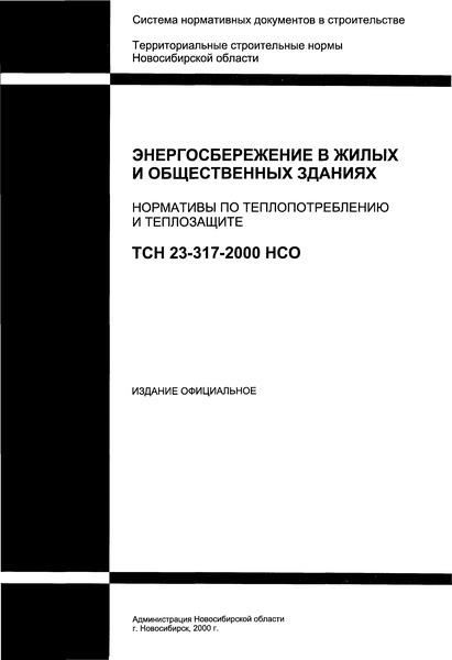 ТСН 23-317-2000 НСО Энергосбережение в жилых и общественных зданиях. Нормативы по теплопотреблению и теплозащите. Новосибирская область