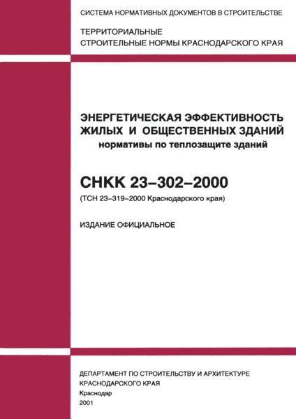 ТСН 23-319-2000 Краснодарского края Энергетическая эффективность жилых и общественных зданий. Нормативы по теплозащите зданий