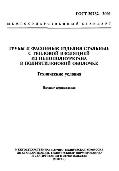 ГОСТ 30732-2001 Трубы и фасонные изделия стальные с тепловой изоляцией из пенополиуретана в полиэтиленовой оболочке. Технические условия