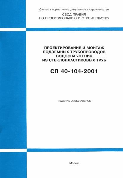 СП 40-104-2001 Проектирование и монтаж подземных трубопроводов водоснабжения из стеклопластиковых труб