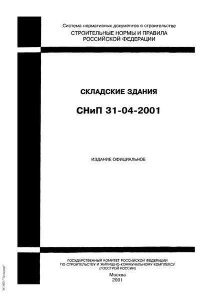 СНиП 31-04-2001 Складские здания