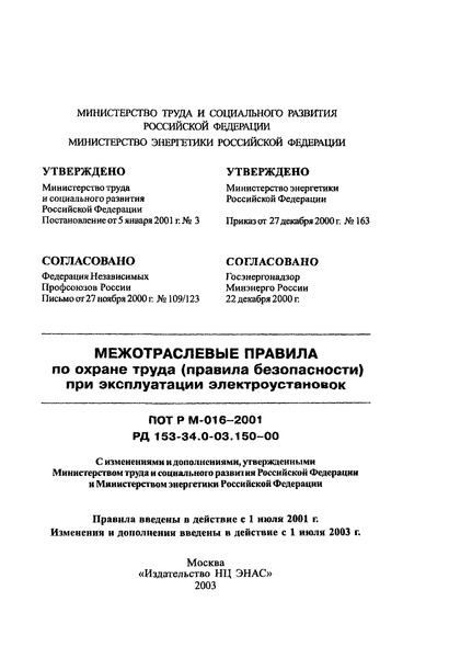 ПОТ Р М-016-2001 Межотраслевые правила по охране труда (правила безопасности) при эксплуатации электроустановок