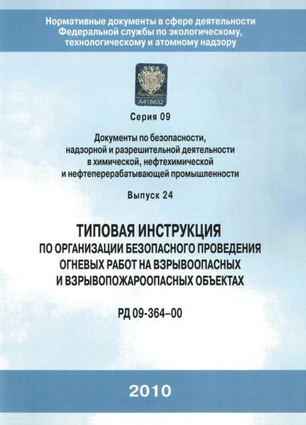 РД 09-364-00 СКАЧАТЬ БЕСПЛАТНО