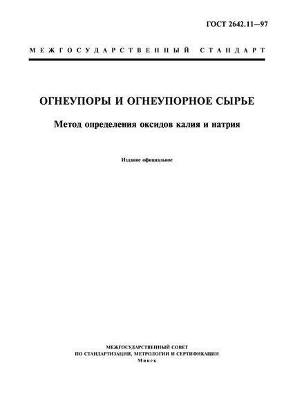 ГОСТ 2642.11-97 Огнеупоры и огнеупорное сырье. Метод определения оксидов калия и натрия