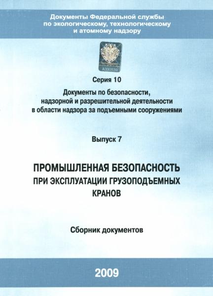 ПБ 10-382-00 Правила