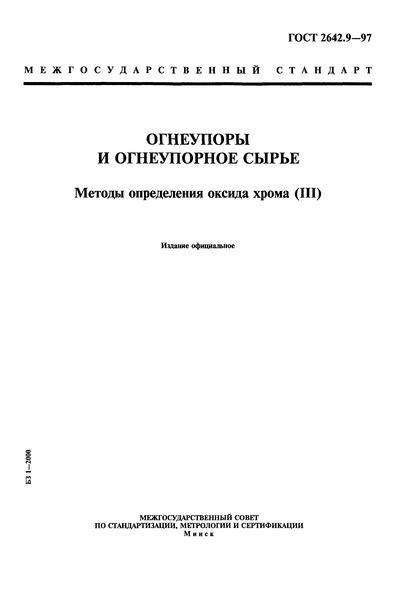 ГОСТ 2642.9-97 Огнеупоры и огнеупорное сырье. Методы определения оксида хрома (III)
