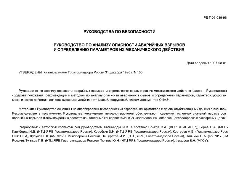 РБ Г-05-039-96 Руководство по анализу опасности аварийных взрывов и определению параметров их механического действия