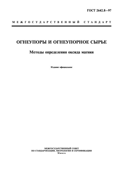 ГОСТ 2642.8-97 Огнеупоры и огнеупорное сырье. Методы определения оксида магния