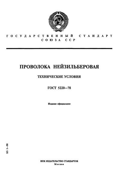 ГОСТ 5220-78 Проволока нейзильберовая. Технические условия