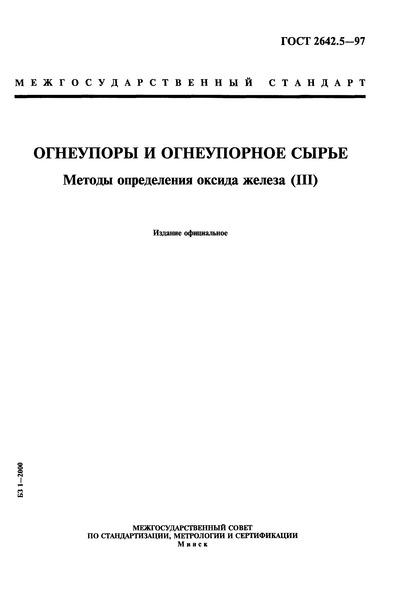 ГОСТ 2642.5-97 Огнеупоры и огнеупорное сырье. Методы определения оксида железа (III)