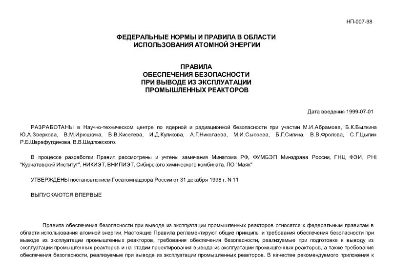НП 007-98 Правила обеспечения безопасности при выводе из эксплуатации промышленных реакторов