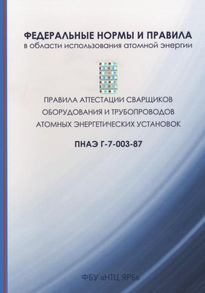ПНАЭ Г-7-003-87 Правила аттестации сварщиков оборудования и трубопроводов атомных энергетических установок