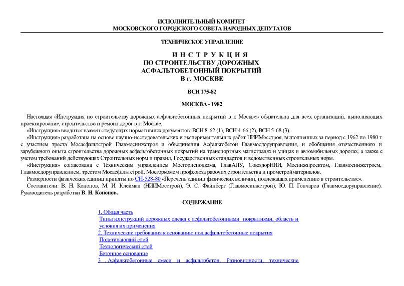 ВСН 175-82 Инструкция по строительству дорожных асфальтобетонных покрытий в г. Москве