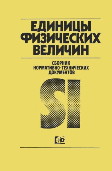 РД 50-160-79 Методические указания. Внедрение и применение ГОСТ 8.417-81