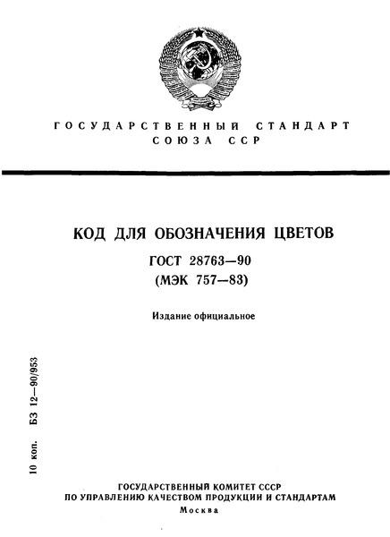ГОСТ 28763-90 Код для обозначения цветов