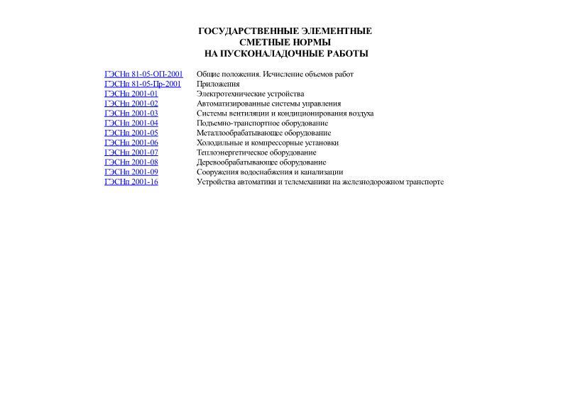 ГЭСНп 2001 Государственные элементные сметные нормы на пусконаладочные работы