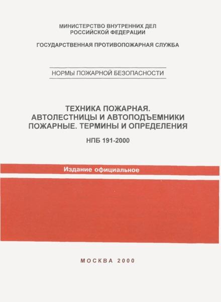 НПБ 191-2000 Техника пожарная. Автолестницы и автоподъемники пожарные. Термины и определения