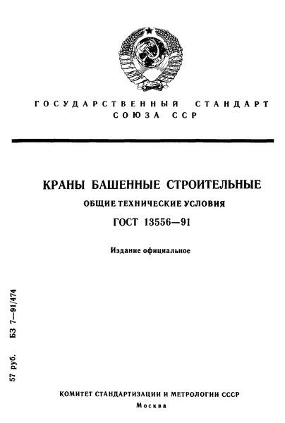 ГОСТ 13556-91 Краны башенные строительные. Общие технические условия