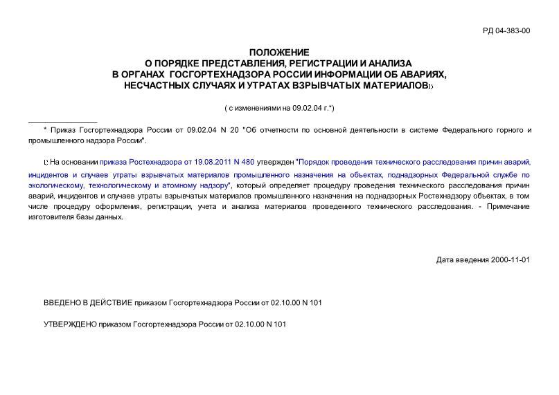 РД 04-383-00 Положение о порядке представления, регистрации и анализа в органах Госгортехнадзора России информации об авариях, несчастных случаях и утратах взрывчатых материалов