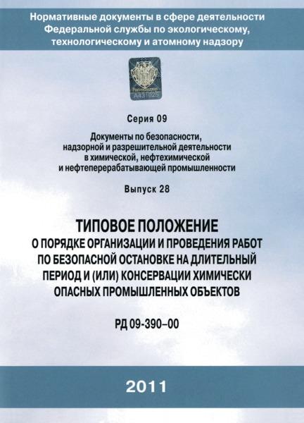 РД 09-390-00 Типовое положение о порядке организации и проведения работ по безопасной остановке на длительный период и (или) консервации химически опасных промышленных объектов