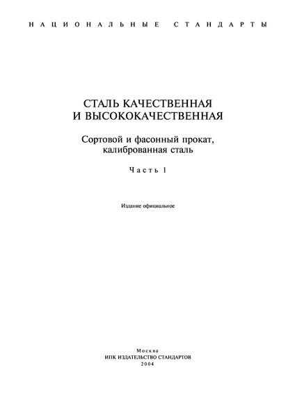 ГОСТ 4543-71 Прокат из легированной конструкционной стали. Технические условия