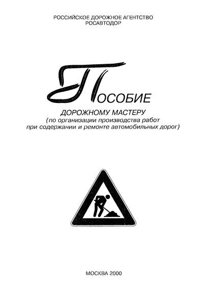 Пособие  Пособие дорожному мастеру (по организации производства работ при содержании и ремонте автомобильных дорог)