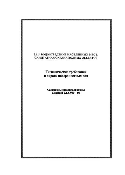 СанПиН 2.1.5.980-00 Гигиенические требования к охране поверхностных вод