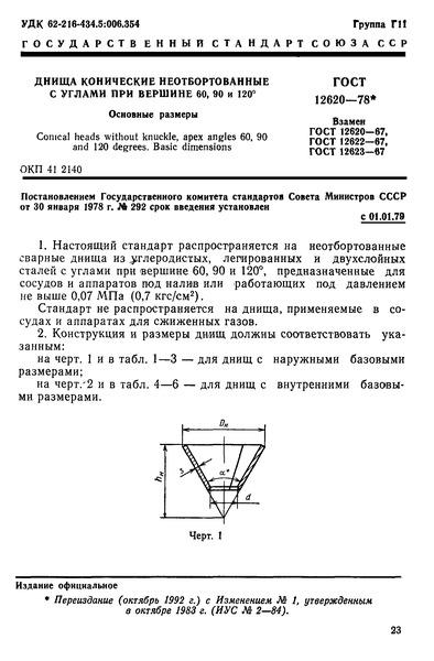 ГОСТ 12620-78 Днища конические неотбортованные с углами при вершине 60, 90 и 120 градусов. Основные размеры