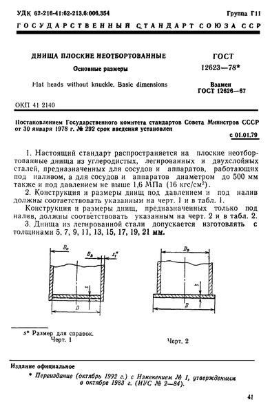 ГОСТ 12623-78 Днища плоские неотбортованные. Основные размеры