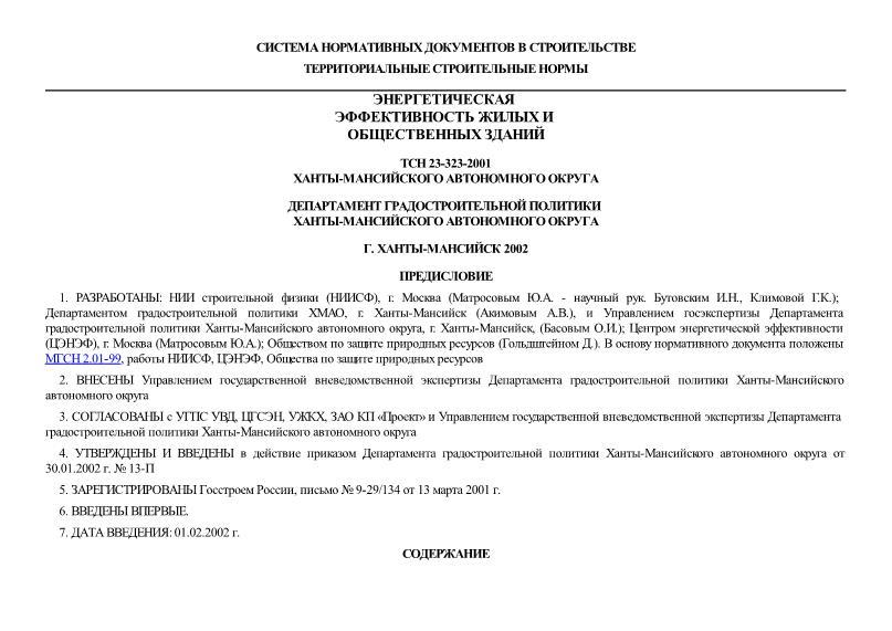ТСН 23-323-2001 Энергетическая эффективность жилых и общественных зданий. Нормативы по теплозащите зданий. Ханты-Мансийский автономный округ