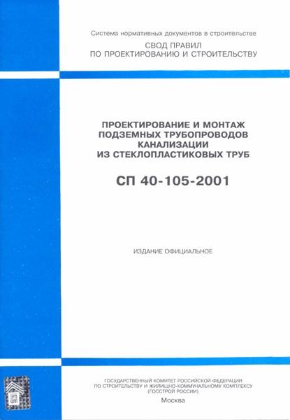 СП 40-105-2001 Проектирование и монтаж подземных трубопроводов канализации из стеклопластиковых труб