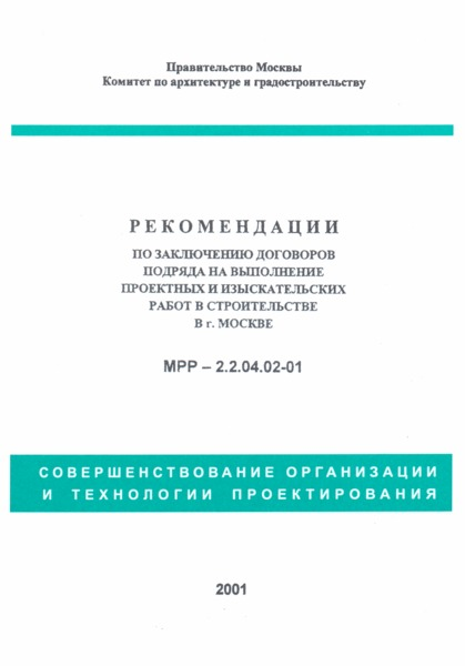 МРР 2.2.04.02-01 Рекомендации по заключению договоров подряда на выполнение проектных и изыскательских работ в строительстве в г. Москве