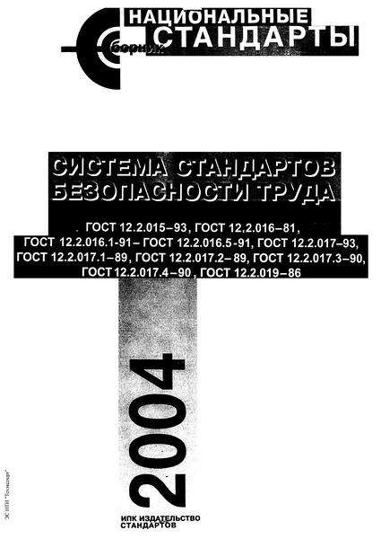 ГОСТ 12.2.016-81 Система стандартов безопасности труда. Оборудование компрессорное. Общие требования безопасности