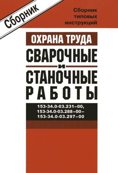 РД 153-34.0-03.231-00 Типовая инструкция по охране труда для электросварщиков