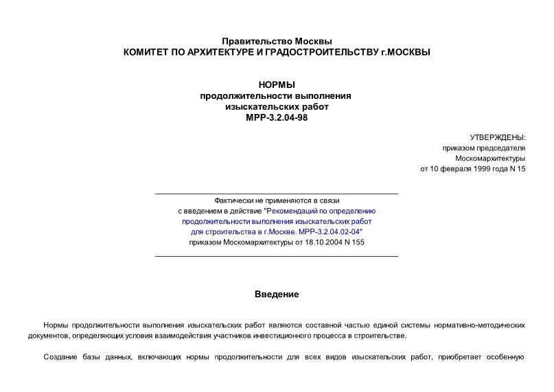 МРР 3.2.04-98 Нормы продолжительности выполнения изыскательских работ